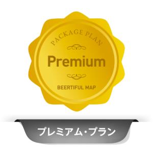 https://www.beertiful.jp/wp-content/uploads/2017/11/packages_premium-300x300.png